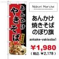 あんかけ焼きそば のぼり旗 販売価格  ¥1,980( 税込 ¥2,178 )