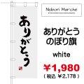 ありがとう のぼり旗 販売価格 ¥1,980( 税込 ¥2,178 )