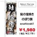 鮎の塩焼き のぼり旗  販売価格 ¥1,980( 税込 ¥2,178 )