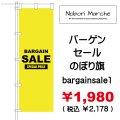 バーゲンセール のぼり旗(特売・特販用) 販売価格 ¥1,980( 税込 ¥2,178 )