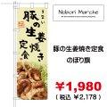 豚の生姜焼き定食 のぼり旗 販売価格 ¥1,980( 税込 ¥2,178 )