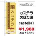 カステラ のぼり旗 販売価格 ¥1,980( 税込 ¥2,178 )