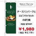 チーズハンバーグとエビフライセット のぼり旗 販売価格 ¥1,980( 税込 ¥2,178 )