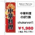 中華料理 のぼり旗 販売価格 ¥1,980( 税込 ¥2,178 )