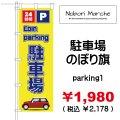 駐車場 のぼり旗 販売価格  ¥1,980( 税込 ¥2,178 )