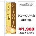 シュークリーム のぼり旗 販売価格  ¥1,980( 税込 ¥2,178 )