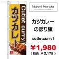 カツカレー のぼり旗 販売価格 ¥1,980( 税込 ¥2,178 )