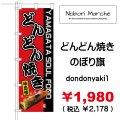 どんどん焼き のぼり旗 販売価格 ¥1,980( 税込 ¥2,178 )