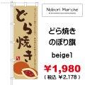 どら焼き のぼり旗 販売価格 ¥1,980( 税込 ¥2,178 )