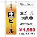 生ビール のぼり旗 販売価格  ¥1,980( 税込 ¥2,178 )