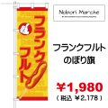 フランクフルト のぼり旗 販売価格 ¥1,980( 税込 ¥2,178 )