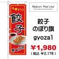 餃子 のぼり旗 販売価格 ¥1,980( 税込 ¥2,178 )