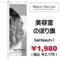 美容室 のぼり旗  販売価格 ¥1,980( 税込 ¥2,178 )