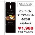 ハンバーグとエビフライセット のぼり旗 販売価格 ¥1,980( 税込 ¥2,178 )