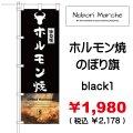 ホルモン焼 のぼり旗 販売価格 ¥1,980( 税込 ¥2,178 )