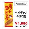 ホットドッグ のぼり旗 販売価格 ¥1,980( 税込 ¥2,178 )