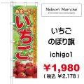 いちご のぼり旗 販売価格 ¥1,980( 税込 ¥2,178 )