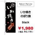いか焼き のぼり旗 販売価格 ¥1,980( 税込 ¥2,178 )