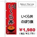 いくら丼 のぼり旗 販売価格 ¥1,980( 税込 ¥2,178 )