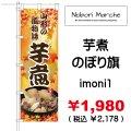 芋煮 のぼり旗 販売価格 ¥1,980( 税込 ¥2,178 )