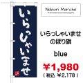 いらっしゃいませ のぼり旗 販売価格 ¥1,980( 税込 ¥2,178 )