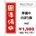 準備中・支度中 のぼり旗 販売価格 ¥1,980( 税込 ¥2,178 )
