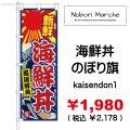 海鮮丼 のぼり旗 販売価格 ¥1,980( 税込 ¥2,178 )