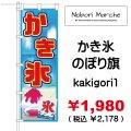 かき氷 のぼり旗 販売価格 ¥1,980( 税込 ¥2,178 )