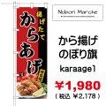 から揚げ のぼり旗 販売価格 ¥1,980( 税込 ¥2,178 )