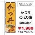 かつ丼 のぼり旗 販売価格 ¥1,980( 税込 ¥2,178 )