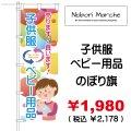 子供服・ベビー用品 のぼり旗  販売価格 ¥1,980( 税込 ¥2,178 )