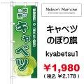 キャベツ のぼり旗 販売価格 ¥1,980( 税込 ¥2,178 )