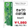 きゅうり のぼり旗 販売価格 ¥1,980( 税込 ¥2,178 )