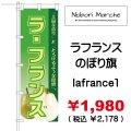 ラ・フランス  のぼり旗 販売価格 ¥1,980( 税込 ¥2,178 )