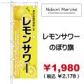 レモンサワー のぼり旗 販売価格  ¥1,980( 税込 ¥2,178 )