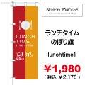 ランチタイム のぼり旗 販売価格 ¥1,980( 税込 ¥2,178 )
