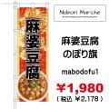 麻婆豆腐 のぼり旗 販売価格 ¥1,980( 税込 ¥2,178 )