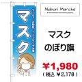 マスク入荷 のぼり旗 販売価格  ¥1,980( 税込 ¥2,178 )