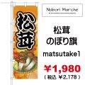 松茸 のぼり旗 販売価格 ¥1,980( 税込 ¥2,178 )