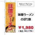 味噌ラーメン のぼり旗 販売価格 ¥1,980( 税込 ¥2,178 )
