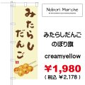 みたらしだんご のぼり旗 販売価格 ¥1,980( 税込 ¥2,178 )