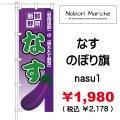 なす のぼり旗 販売価格 ¥1,980( 税込 ¥2,178 )