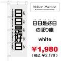 日日是好日(にちにちこれこうじつ) のぼり旗 販売価格  ¥1,980( 税込 ¥2,178 )