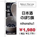 日本酒 のぼり旗 販売価格 ¥1,980( 税込 ¥2,178 )