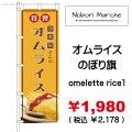 オムライス のぼり旗 販売価格 ¥1,980( 税込 ¥2,178 )