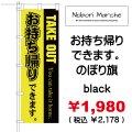 お持ち帰りできます(テイクアウト)のぼり旗 販売価格 ¥1,980( 税込 ¥2,178 )