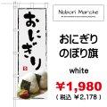 おにぎり のぼり旗  販売価格 ¥1,980( 税込 ¥2,178 )
