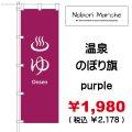 温泉 のぼり旗  販売価格 ¥1,980( 税込 ¥2,178 )