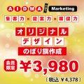 オリジナルデザイン のぼり旗作成   販売価格 ¥3,980( 税込 ¥4,378 )