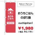 おうちごはん(テイクアウト)のぼり旗 販売価格 ¥1,980( 税込 ¥2,178 )